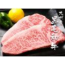 【ふるさと納税】九州産黒毛和牛 サーロイン・ステーキ(C1)