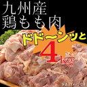 【ふるさと納税】九州産鶏もも肉 4000...