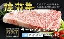 【ふるさと納税】佐賀牛サーロインステーキ(400g×1枚)(...
