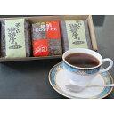 【ふるさと納税】福岡のド真ん中で磨いた芳醇な味と香り− 自家焙煎珈琲(コーヒー)豆(C32)