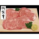 【ふるさと納税】佐賀牛 ロースステーキ 200g×4枚(F1)