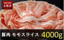【ふるさと納税】どっさり 豚肉もも しゃぶしゃぶ用