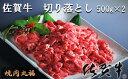 【ふるさと納税】丸福 佐賀牛切り落とし 1kg...