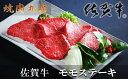 【ふるさと納税】丸福 特選佐賀牛モモステーキ 約500g...