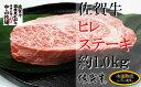 【ふるさと納税】中山牧場 佐賀牛ヒレステーキ(約1キロ)