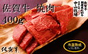 【ふるさと納税】中山牧場 焼肉(400グラム)...
