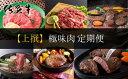 【ふるさと納税】【上撰】佐賀牛・県産和牛 極味肉定期便...