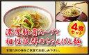 【ふるさと納税】【製麺所直送】極濃!謹製ちゃんぽん4食セット...
