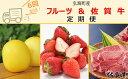 【ふるさと納税】玄海町産フルーツ&佐賀牛定期便【6回】