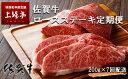 【ふるさと納税】トップブランド牛「佐賀牛ロースステーキ」定期便