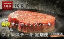 【ふるさと納税】定期便 厳選佐賀牛「フィレステーキ」&「極厚サーロインステーキ」【年12回】