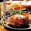 【ふるさと納税】丸福 ハンバーグ(10個入り)