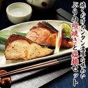 【ふるさと納税】渡邉水産 ぶりの照り焼きと塩麹セット 計16切れ