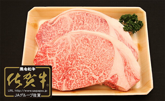 N10-5【ふるさと納税】【佐賀牛】ロースステーキ 120g × 2枚