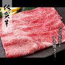 N15-10【ふるさと納税】佐賀牛 すき焼き肉400g【九州...