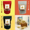 【ふるさと納税】杵島商業高校が開発した、お米に縁のあるお菓子の詰合せ
