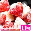 【ふるさと納税】SF001R 冷凍イチゴ[こおりいちご]1....