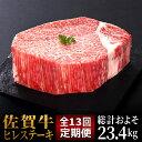 【ふるさと納税】ZP005R 【定期便全13回】佐賀牛フィレステーキを毎月堪能!総計23.4kg(10枚程度/回)