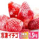 【ふるさと納税】KN19007R 佐賀県産 冷凍いちご3種ミ...