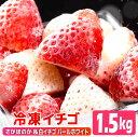 【ふるさと納税】SF19003R 冷凍いちご2種ミックス(パ...