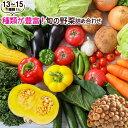 【ふるさと納税】旬の野菜詰め合わせ