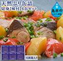 【ふるさと納税】長崎県産 天然ぶり(切身)缶詰 6缶セット【味付き】