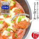 ショッピングふるさと納税 年内発送 【ふるさと納税】鶏肉メインのシンプルな味!ミートボール 1kg