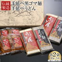 【ふるさと納税】島原伝統手延べ健康黒ゴマにゅう麺詰合せ