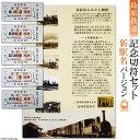 【ふるさと納税】島原鉄道 記念切符セット(新駅名バージョン)