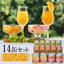 【ふるさと納税】つぶドリンク・フルーツ缶詰 14缶セット