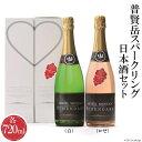 【ふるさと納税】スパークリング日本酒セット