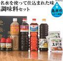 【ふるさと納税】調味料セット