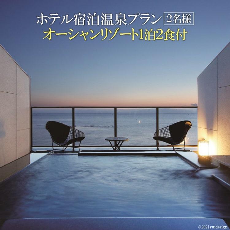 【ふるさと納税】ホテル宿泊温泉プランの商品画像