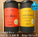 【ふるさと納税】有機和紅茶セット