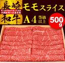 【ふるさと納税】長崎和牛モモスライス 500g(A4等級以上)...