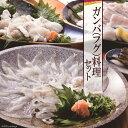 【ふるさと納税】ガンバ(フグ)料理セット...