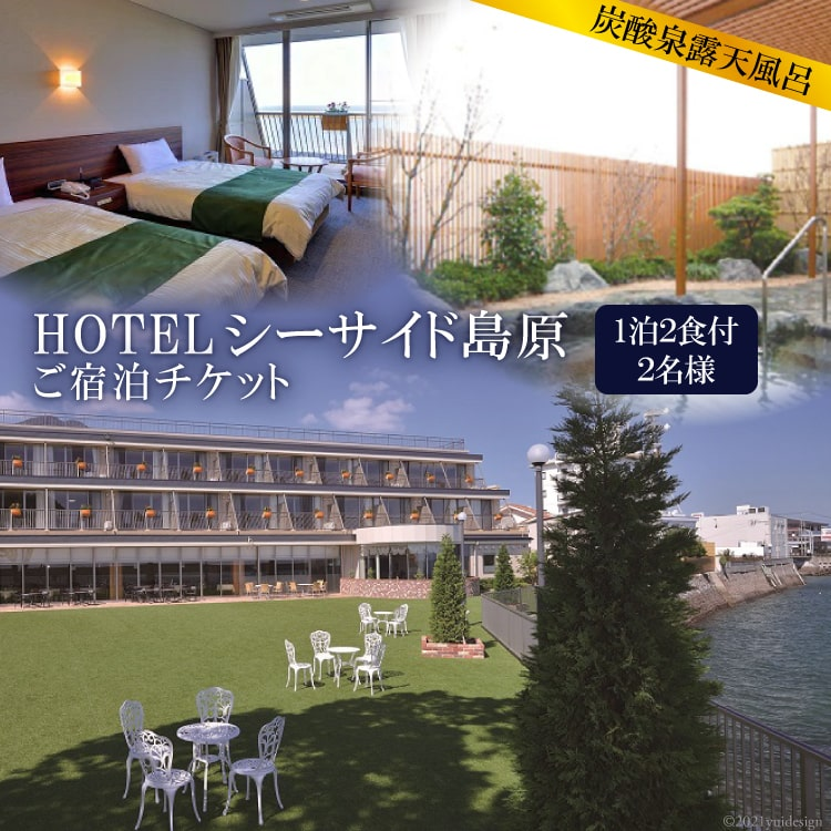 【ふるさと納税】 ホテル宿泊プランの商品画像