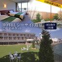 【ふるさと納税】 ホテル宿泊プラン