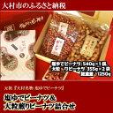 【ふるさと納税】0224.塩ゆでピーナツ&大粒煎りピーナツ詰...