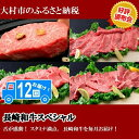 【ふるさと納税】1100.長崎和牛スペシャル