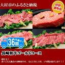 【ふるさと納税】1101.長崎和牛ゴールドコース