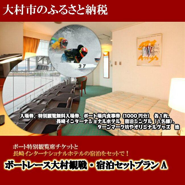 【ふるさと納税】4003.ボートレース大村観戦・宿泊セットプランA