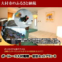 【ふるさと納税】4004.ボートレース大村観戦・宿泊セットプランB