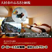 【ふるさと納税】4006.ボートレース大村観戦・宿泊セットプランD