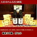 【ふるさと納税】5003.純米大吟醸、升セット