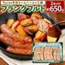長崎県産豚を使用し、野菜(玉葱、セロリ、パセリ)が沢山入ったフランクフルトです。発色剤不使用。 商品説明 名称 0735.フランク...