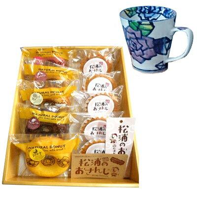 【ふるさと納税】オレンジマドレーヌとカラフルな焼きドーナツの有田焼マグカップセット(バラ)