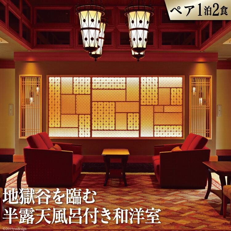 【ふるさと納税】雲仙温泉宿泊プラン 「雲仙九州ホテル」 ペア宿泊券(1泊2食付) 旅行
