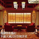 【ふるさと納税】雲仙温泉宿泊プラン 「雲仙九州ホテル」 ペア宿泊券(1泊2食付)