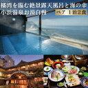 【ふるさと納税】小浜温泉宿泊プラン 「春陽館」 2名様 1泊2食付 旅行